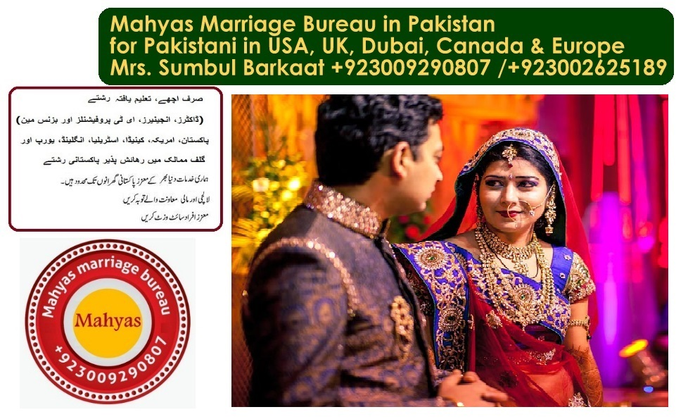 Pakistani girl for marriage in usa